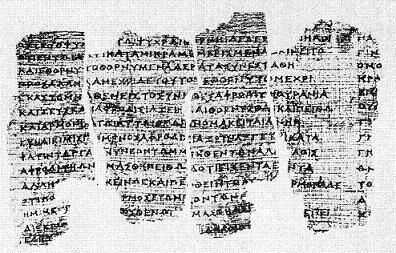 Ο Πάπυρος από το Δερβένι