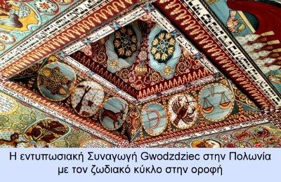 astrologyjudaism02