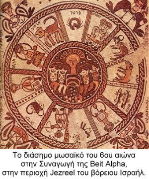 astrologyjudaism03